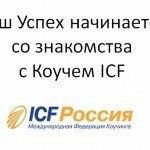 Международная Неделя Коучинга с 19 по 23 мая 2014 года